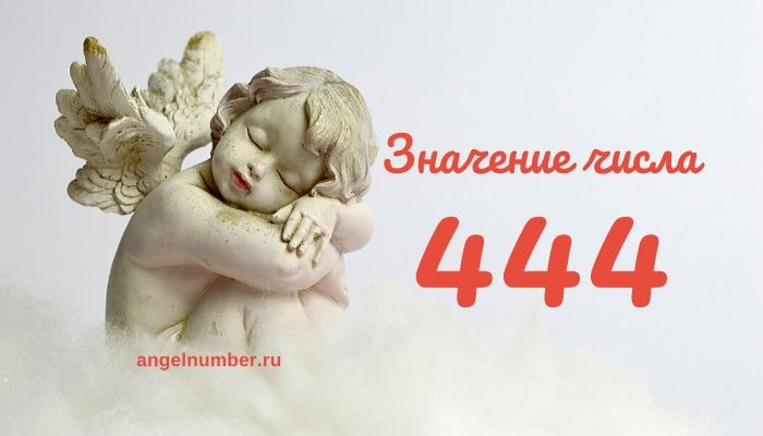 444 значение числа