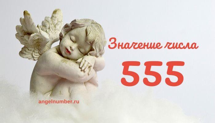 555 значение числа