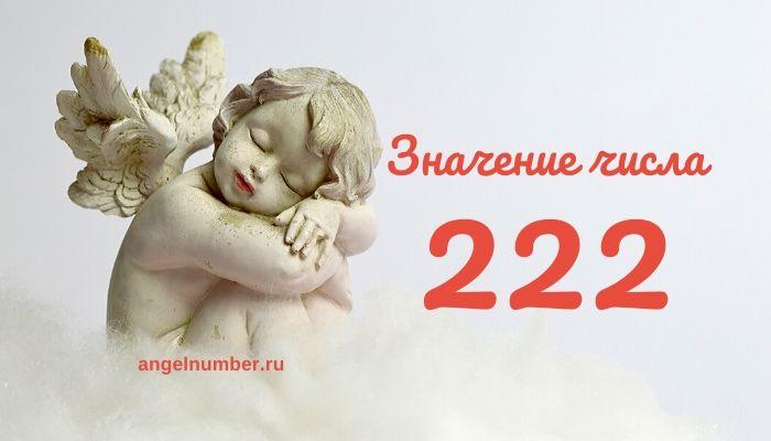 Число ангела 222 значение в ангельской нумерологии