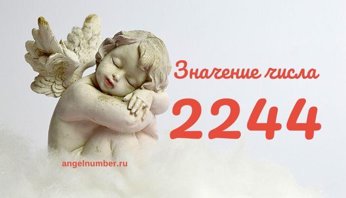22 44 на часах значение Ангельская нумерология
