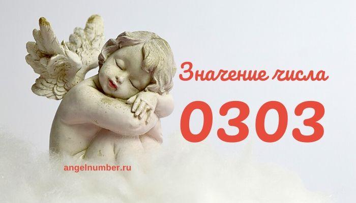 Число ангела 03 03 значение - Ангельская нумерология