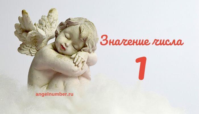 Число ангела 1 значение - Ангельская нумерология