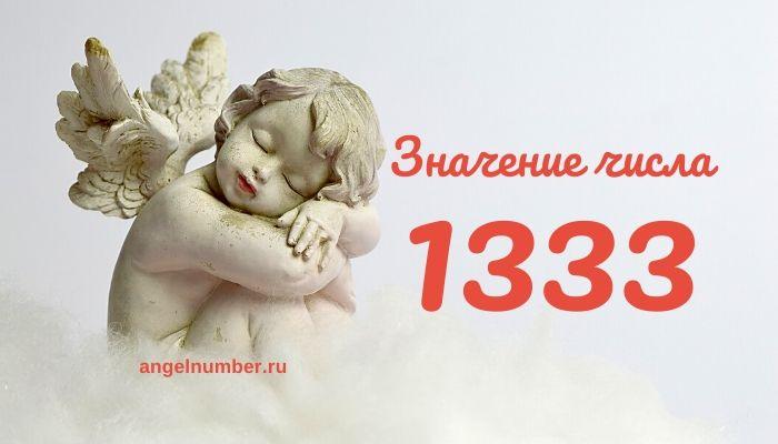 13 33 на часах значение ангельская нумерология