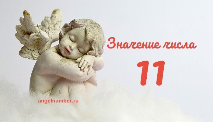 11 значение числа в нумерологии