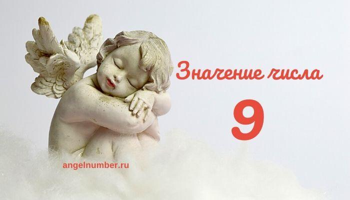 Число ангела 9 значение в Ангельской нумерологии