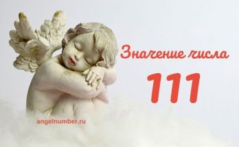 Число ангела 111 значение в ангельской нумерологии