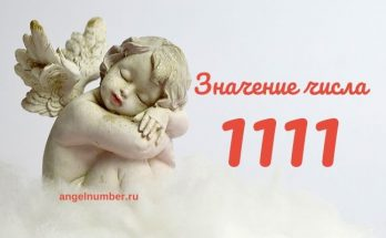 Число ангела 1111 значение на часах в ангельской нумерологии