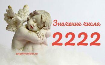 Число ангела 2222 значение на часах в ангельской нумерологии