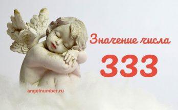 Число ангела 333 значение в ангельской нумерологии