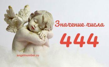 Число ангела 444 значение в ангельской нумерологии