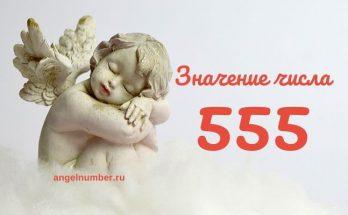 Число ангела 555 значение в ангельской нумерологии