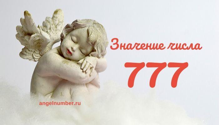 777 значение числа