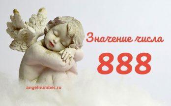 888 значение числа в нумерологии