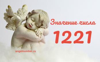 12 21 на часах значение ангельская нумерология