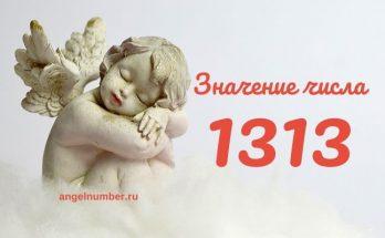 13 13 на часах значение ангельская нумерология