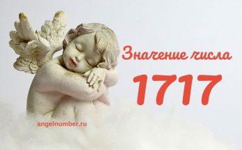 17 17 на часах значение ангельская нумерология