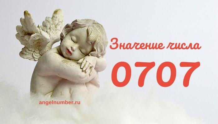 07 07 на часах значение Ангельская нумерология