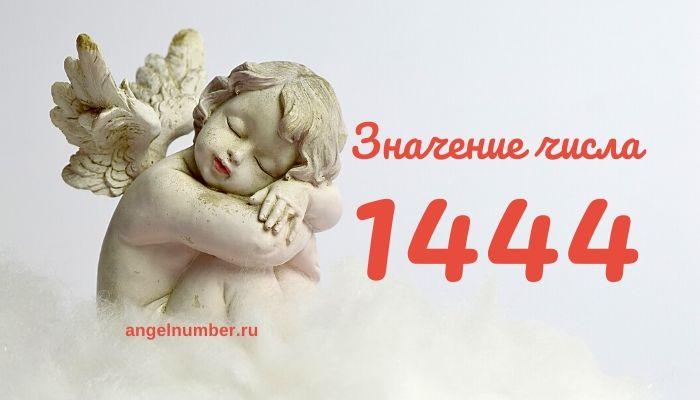 14 44 на часах значение Ангельская нумерология