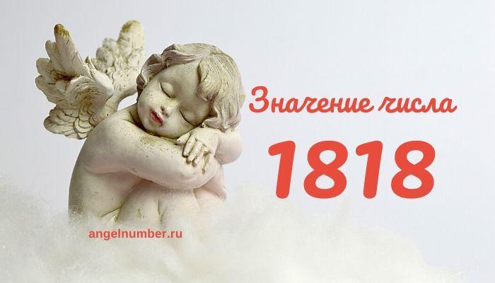 18 18 на часах значение ангельская нумерология