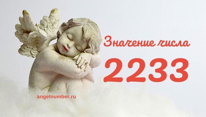 22 33 на часах значение Ангельская нумерология