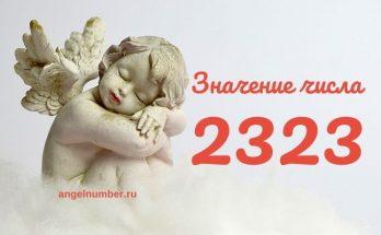 23 23 на часах значение ангельская нумерология
