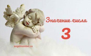 3 значение числа в нумерологии