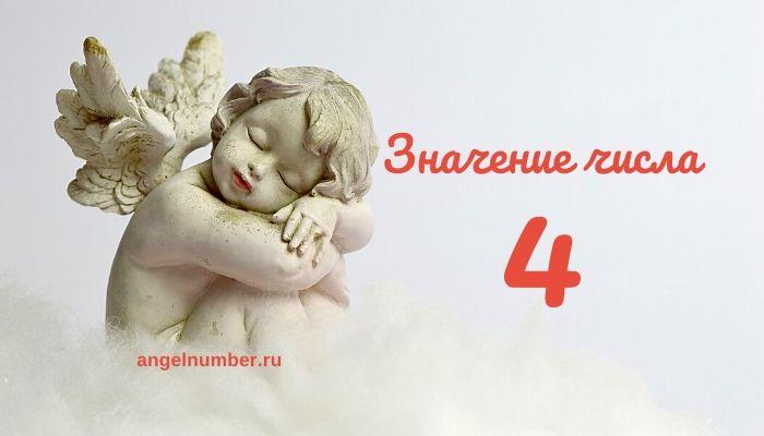 Число ангела 4 значение в Ангельской нумерологии