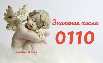 01 10 на часах значение ангельская нумерология