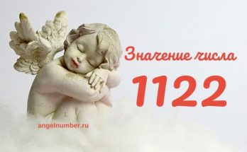 11 22 на часах значение ангельская нумерология