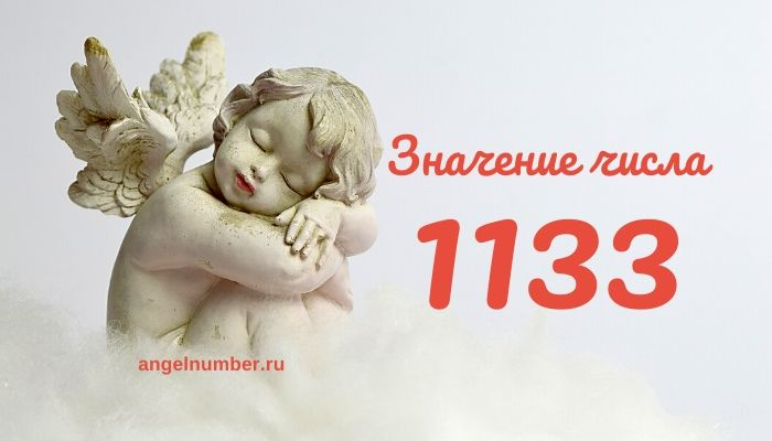 11 33 на часах значение ангельская нумерология