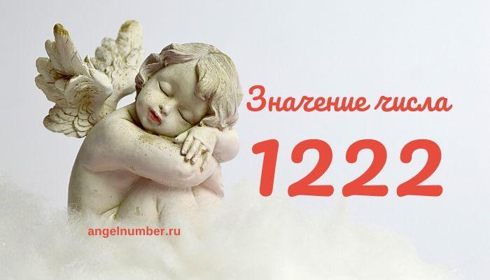12 22 на часах значение ангельская нумерология