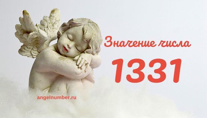 13 31 на часах значение ангельская нумерология