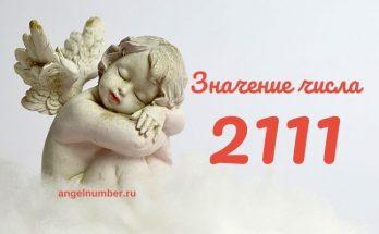 21 11 на часах значение ангельская нумерология