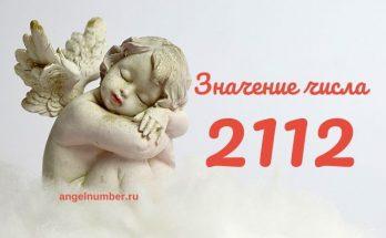 21 12 на часах значение в Ангельской нумерологии