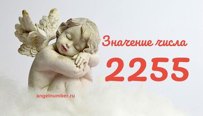 22 55 на часах значение ангельская нумерология