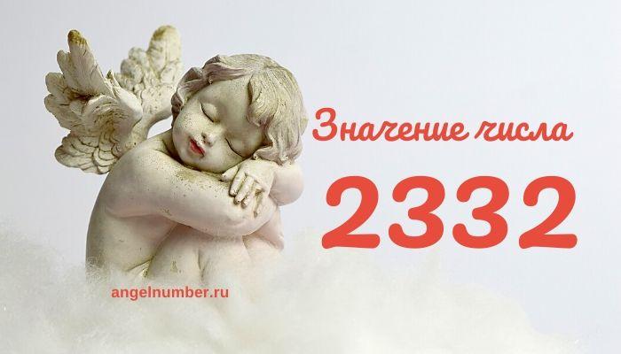 23 32 на часах значение ангельская нумерология