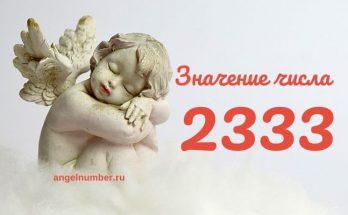 23 33 на часах значение ангельская нумерология