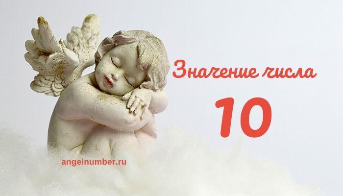 10 значение числа в нумерологии