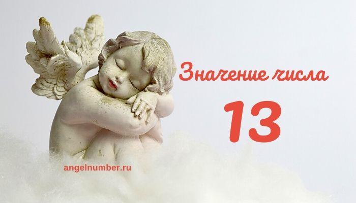 13 значение числа в нумерологии
