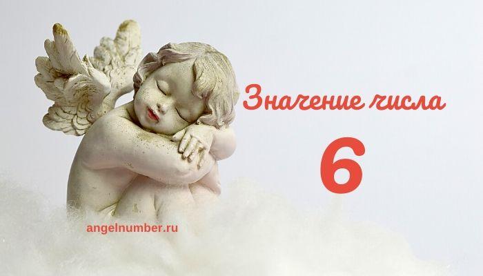 6 значение числа в нумерологии