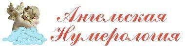 Ангельская Нумерология – онлайн руководство