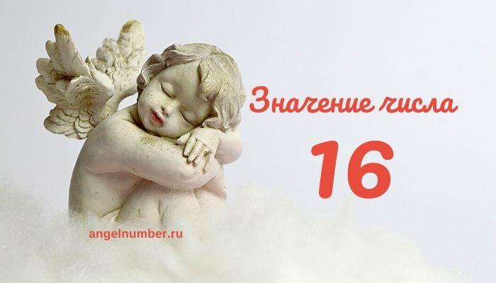 Значение числа 16 в нумерологии