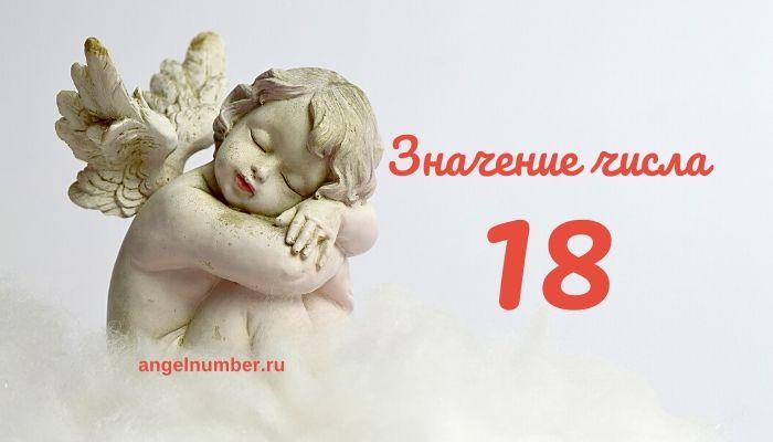 Значение числа 18 в нумерологии