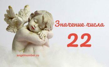 значение числа 22 в нумерологии