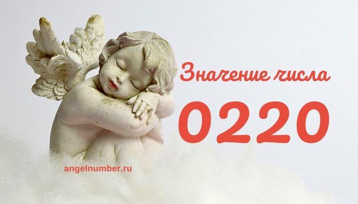 02 20 на часах значение в Ангельской нумерологии