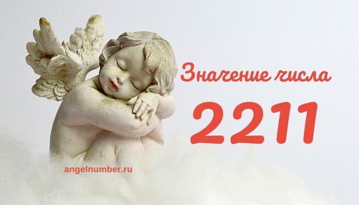 22 11 на часах значение ангельская нумерология