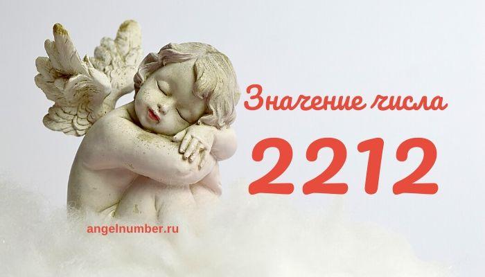 22 12 на часах значение ангельская нумерология