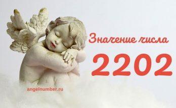 22 02 на часах значение в Ангельской нумерологии