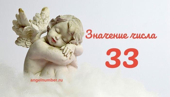 33 значение числа в нумерологии