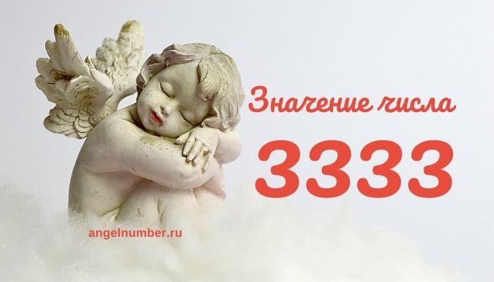 3333 значение числа
